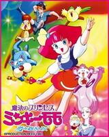 Mahou no Princess Minky Momo: Yume wo Dakishimete Specials