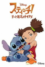 Stitch!: Zutto Saikou no Tomodachi Special