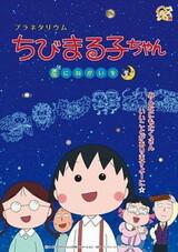 Planetarium Chibi Maruko-chan, Hoshi ni Negai wo