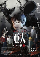 Ajin Part 1: Shoudou