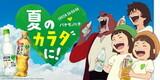 Green Dakara x Bakemono no Ko