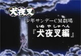 Shounen Sunday CM Gekijou: InuYasha-hen