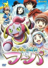 Pokemon XY: Odemashi Ko Majin Hoopa
