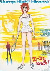 Ace wo Nerae! (1979)