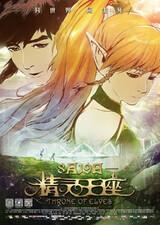 Long Zhi Gu: Jingling Wangzuo