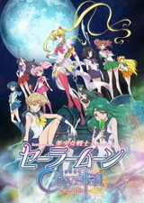 Bishoujo Senshi Sailor Moon Crystal Season III
