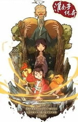 The Legend of Huainanzi 2nd Season