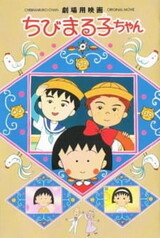 Chibi Maruko-chan Movie