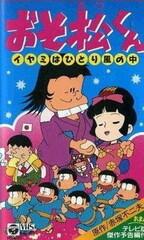 Osomatsu-kun: Iyami wa Hitori Kaze no Naka