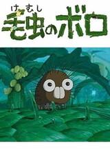 Kemushi no Boro