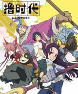 Lu Shidai 2nd Season
