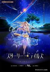 Starry Tales: Seiza wa Toki wo Koete