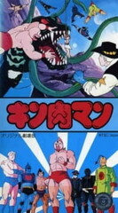 Kinnikuman (Movie)