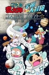 Nintama Rantarou no Uchuu Daibouken with Cosmic Front☆Next