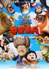 Xiong Chumo Zhi: Duo Bao Xiong Bing