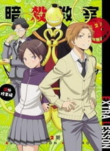 Ansatsu Kyoushitsu 2nd Season: Kagaijugyou-hen
