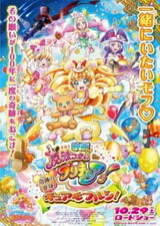 Mahoutsukai Precure! Movie: Kiseki no Henshin! Cure Mofurun!