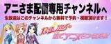 Mahou Shoujo? Naria☆Girls Nama de Anime wo Tsukuru Sama