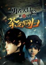 Yong Zhe Da Mao Xian 2nd Season
