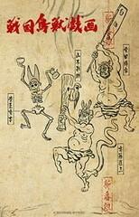 Sengoku Choujuu Giga: Kou