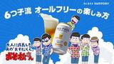 All-Free kono Natsu Ichioshi Monogatari Campaign Kokuchi Douga