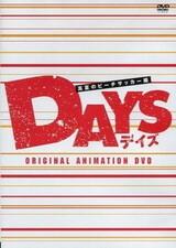 Days (TV) OVA