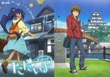 Saga-ken wo Meguru Animation (2017)