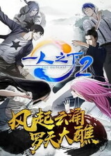 Hitori no Shita: The Outcast 2nd Season