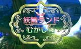Yousei Land Mukashibanashi