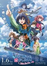 Chuunibyou demo Koi ga Shitai! Movie: Take On Me