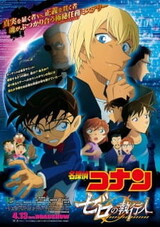 Detective Conan Movie 22: Zero The Enforcer