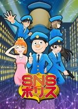 SNS Police