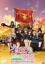 Girls & Panzer: Dai 63-kai Senshadou Zenkoku Koukousei Taikai Soushuuhen