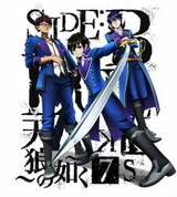 K: Seven Stories Movie 2 - Side:Blue - Tenrou no Gotoku