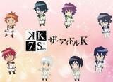 K: Seven Stories - The Idol K