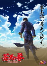 Souten no Ken: Regenesis 2nd Season