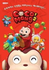 Cocomong 2