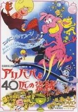 Ali Baba to 40-hiki no Touzoku