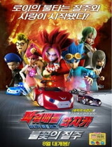 Power Battle Watch Car: Minicar Battle League - Bulkkoch-ui Jilju