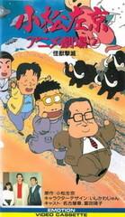 Komatsu Sakyo Anime Gekijou Specials