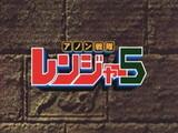 Anon Sentai Ranger 5
