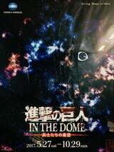 Shingeki no Kyojin in the Dome: Heishi-tachi no Hoshizora