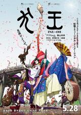 Inu-Ou