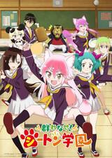 Murenase! Seton Gakuen Special