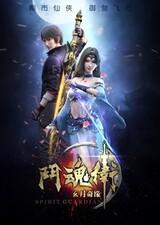 Dou Hun Wei Zhi Xuan Yue Qiyuan