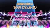 30-pun de Wakaru! Kore made no Love Live! Sunshine!!