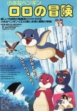Chiisana Penguin Lolo no Bouken