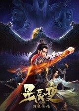 Xingchen Bian: Yu Li Cang Hai