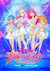 Shining Star: Saeroun Luna-Queen-ui Tansaeng!