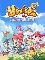 Menghuan Shuyuan 3rd Season